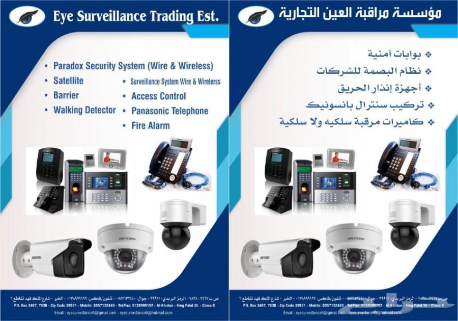 عروض على تركيب الكاميرات للمنازل والشركات