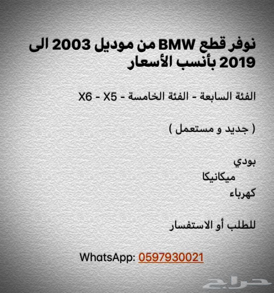 توفير قطع BMW بأنسب الأسعار