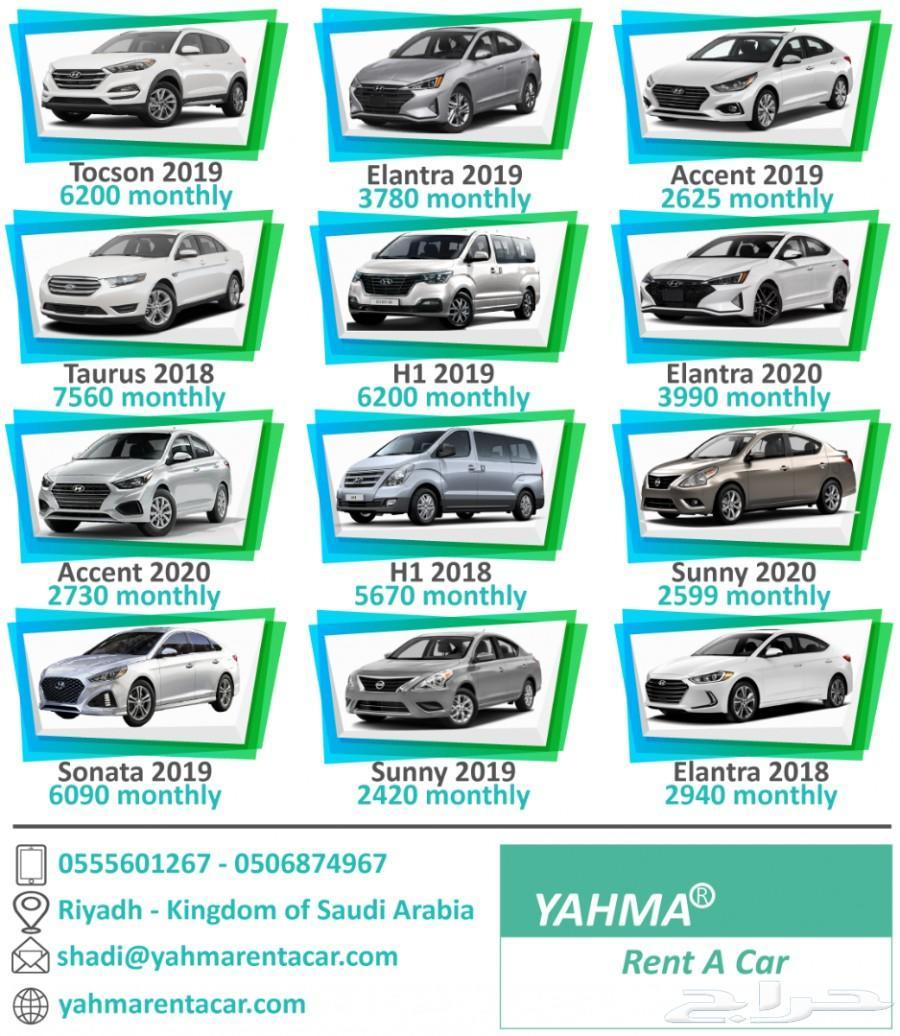سيارات للايجار في الرياض حراج