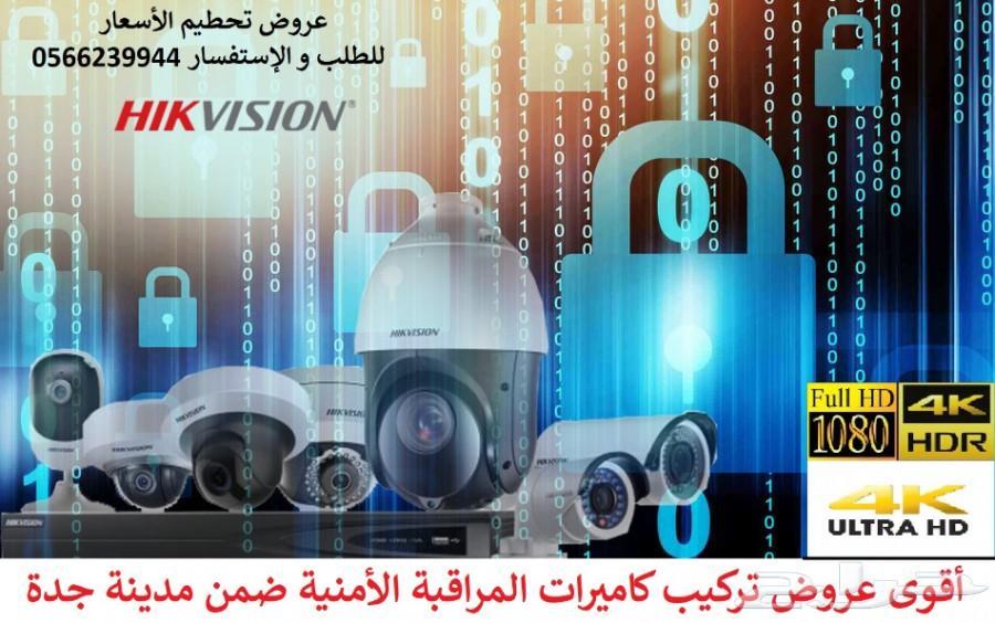كمرات مراقبة Hikvision بأسعار منافسة
