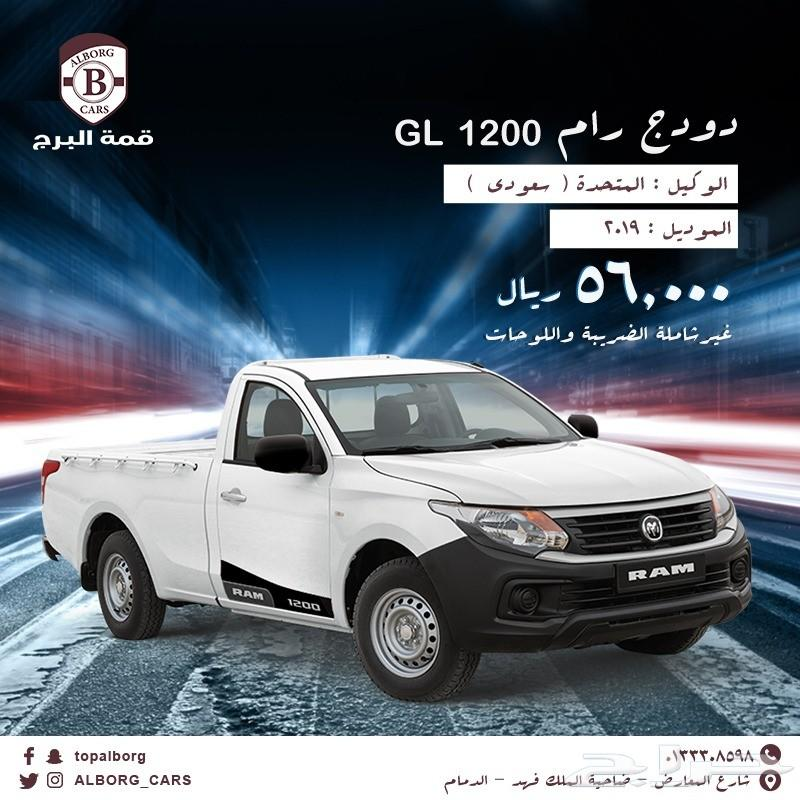 دودج رام GL 1200 موديل 2019 (ديزل) ب56000