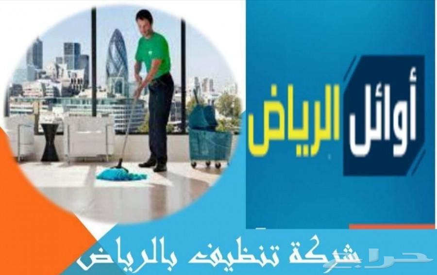 شركة غسيل مكيفات خزانات مجالس موكيت فلل فرش ش