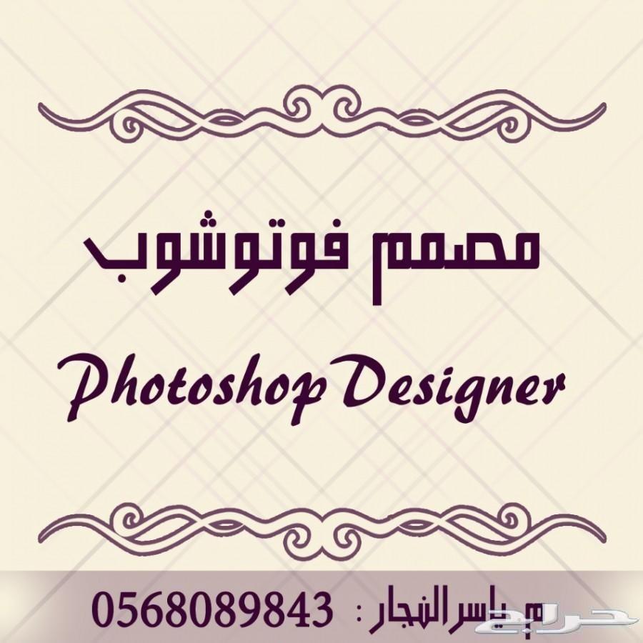 مصمم فوتوشوب - Photoshop Desiger