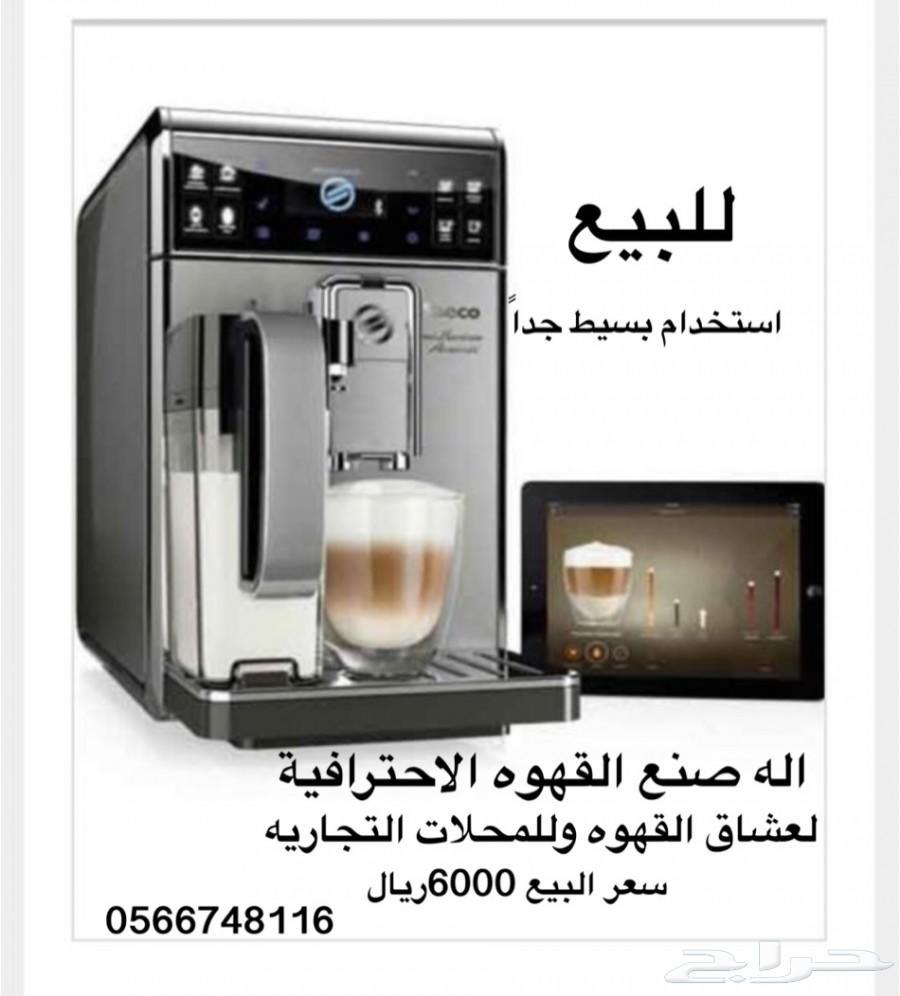 اله قهوه احترافيه
