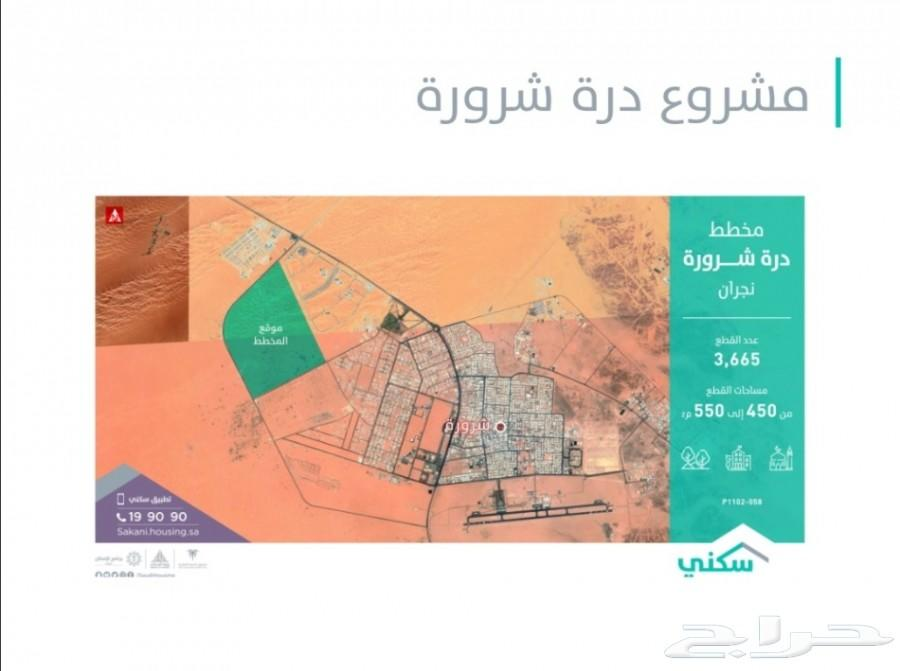 حجز أراضي في مشروع درة شرورة من الأسكان