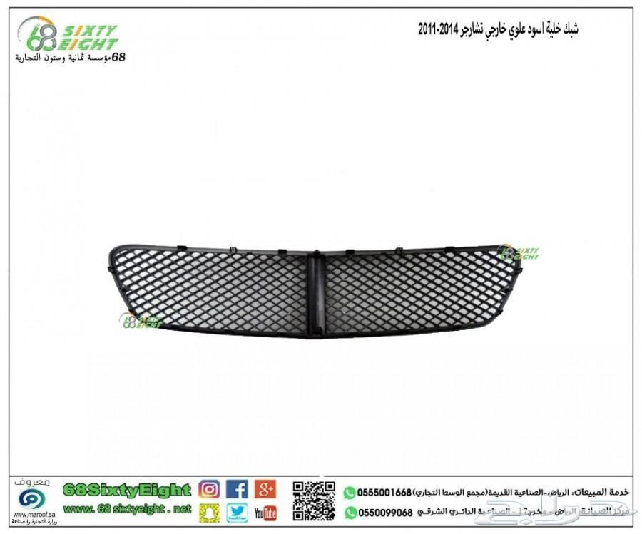 شبك تشارجر خلية اسود علوي خارجي 2011