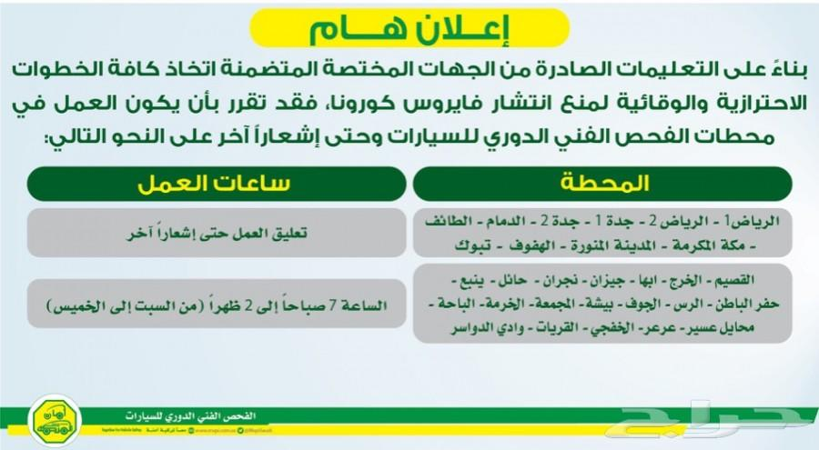 Xتنبيه الفحص الدوري في الرياض مغلق