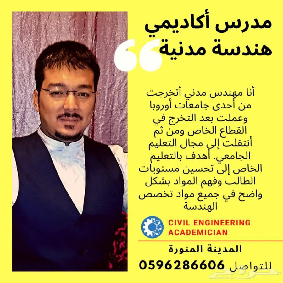 مدرس أكاديمي خصوصي في كلية الهندسة