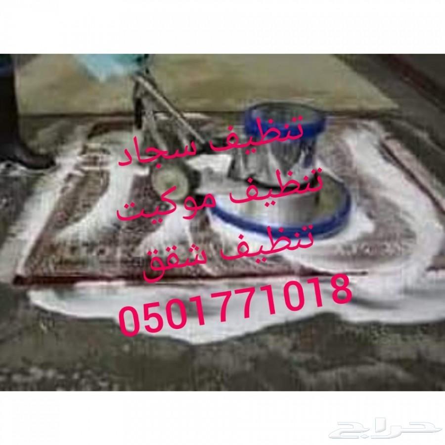 غسيل فرشات مكيفات صيانة شركة تنظيف كنب موكيت