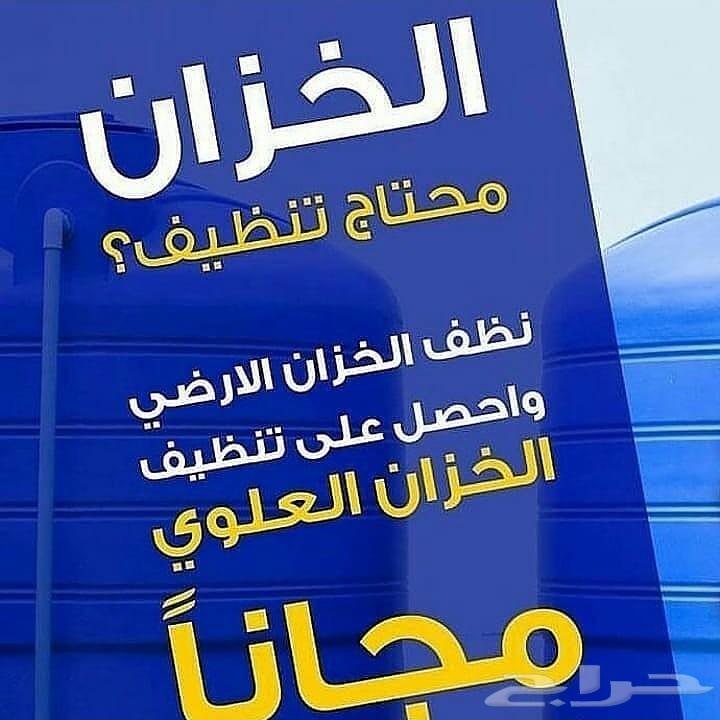 تنظيف خزانات غسيل سجاد موكيت شقق تعقيم منازل