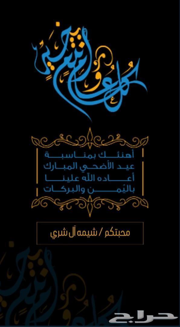 مجموعة صور لل بطاقة معايدة عيد الأضحى باسمك