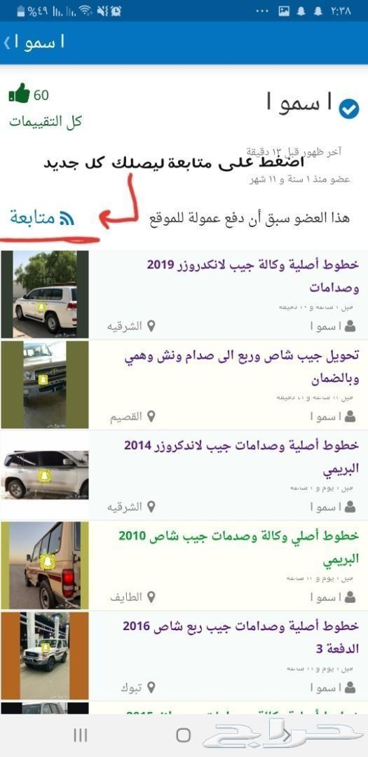 تخشييب ديكور وطارة شاص عودي 2020