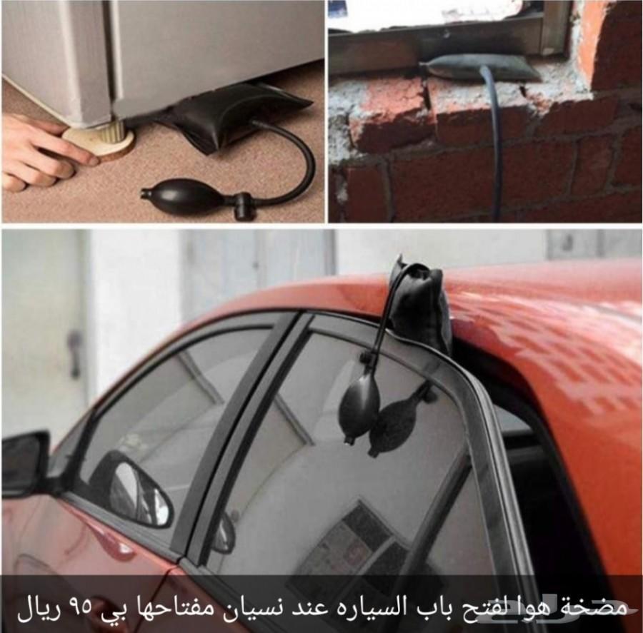 نسيت مفتاح سيارتك مضخه هوا لفتح الباب