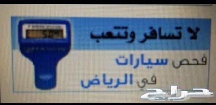 شاهد تقييم خبير سعودي لفحص السيارات بالرياض