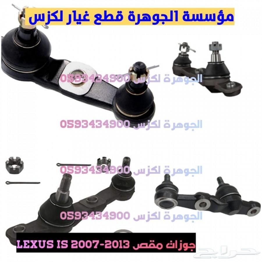 صدام سبورت ارنوب LEXUS is 2009الجوهرة لكزس