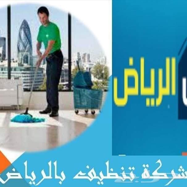 شركة تنظيف فلل خزانات مجالس شقق مكيفات سجاد خ