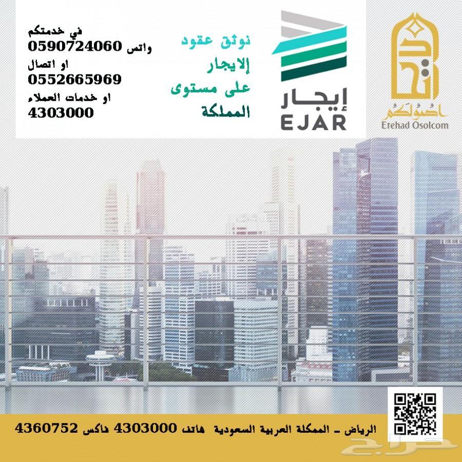 نستثمر المباني والعمائر وتوثيق عقود ايجار