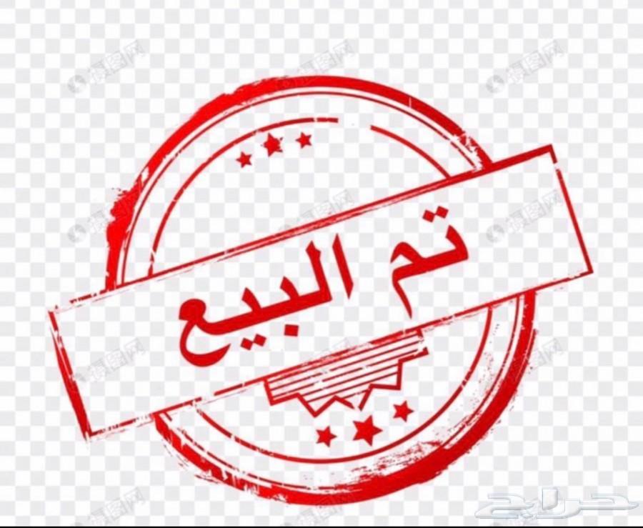 (تم البيع عن طريق الموقع الله يبارك له)