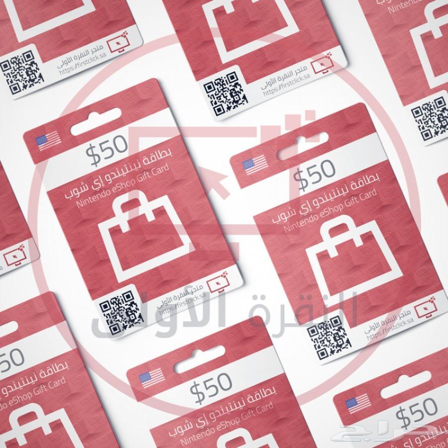 بطاقات ننتندو Nintendo (أفضل سعر - تسليم آلي)