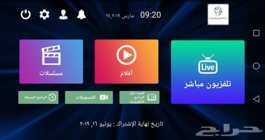 تجديد اشتراك لجميع اجهزة اندرويد TVBOX