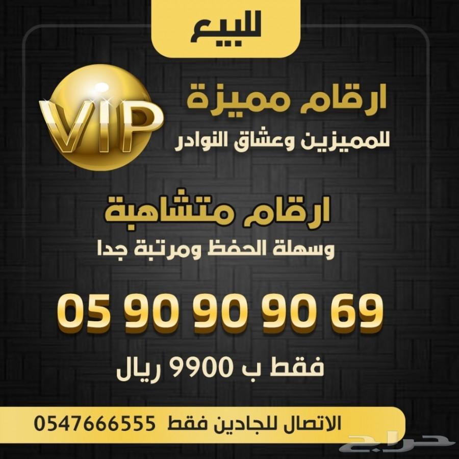 ارقام مميزة للبيع VIP لمحبي التميز 0590909069