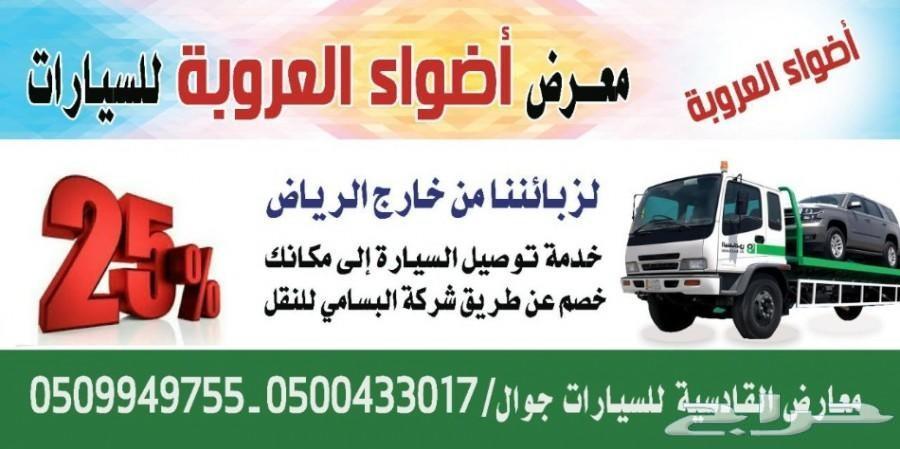 اسعار البسامي لنقل السيارات 2018