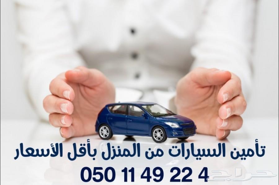 تأمين السيارات بأرخص الأسعار خلال 3 دقائق فقط