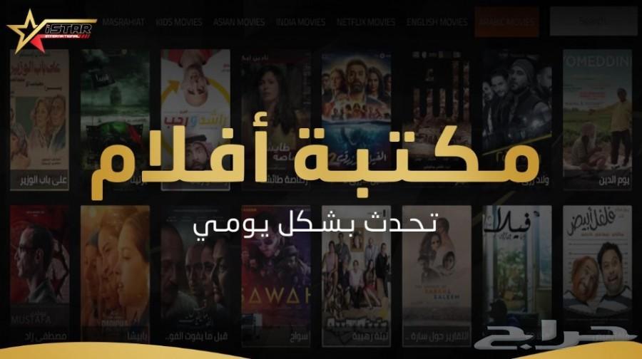 اشتراك اي ستار و يونيفرس و مباراه