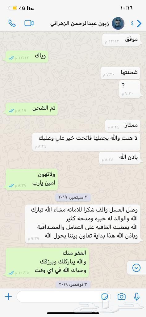 عسل سدر جبلي اصلي وعسل سمره وعسل خاص