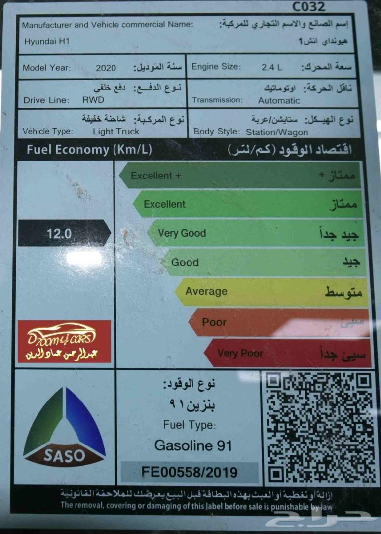 هونداي H1 سعودي 2020 جنوط (9 راكب) 104.650