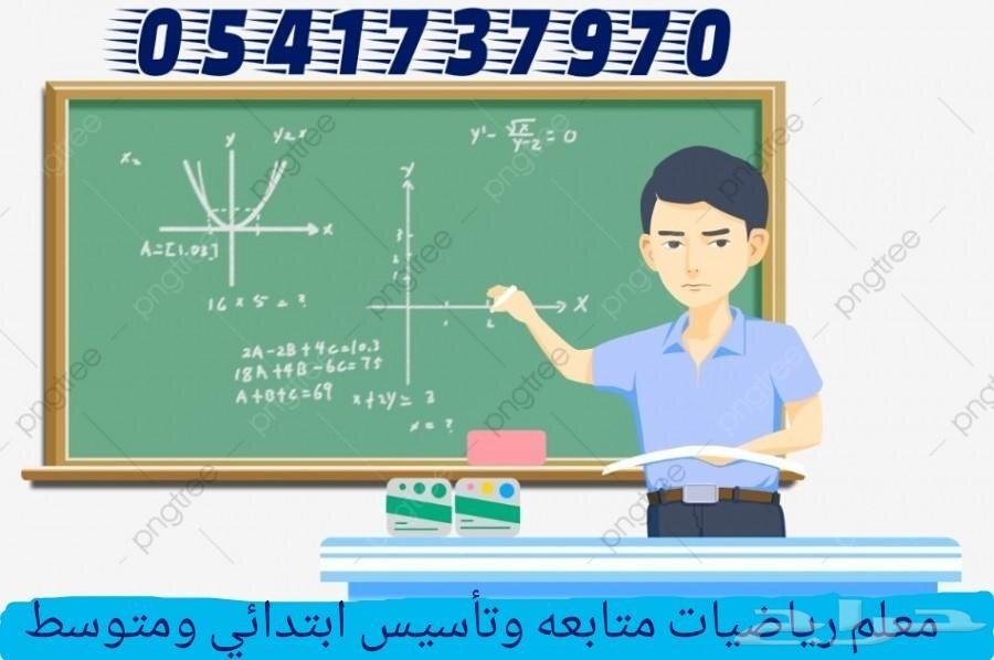 معلم رياضيات متابعة وتأسيس ابتدائي ومتوسط