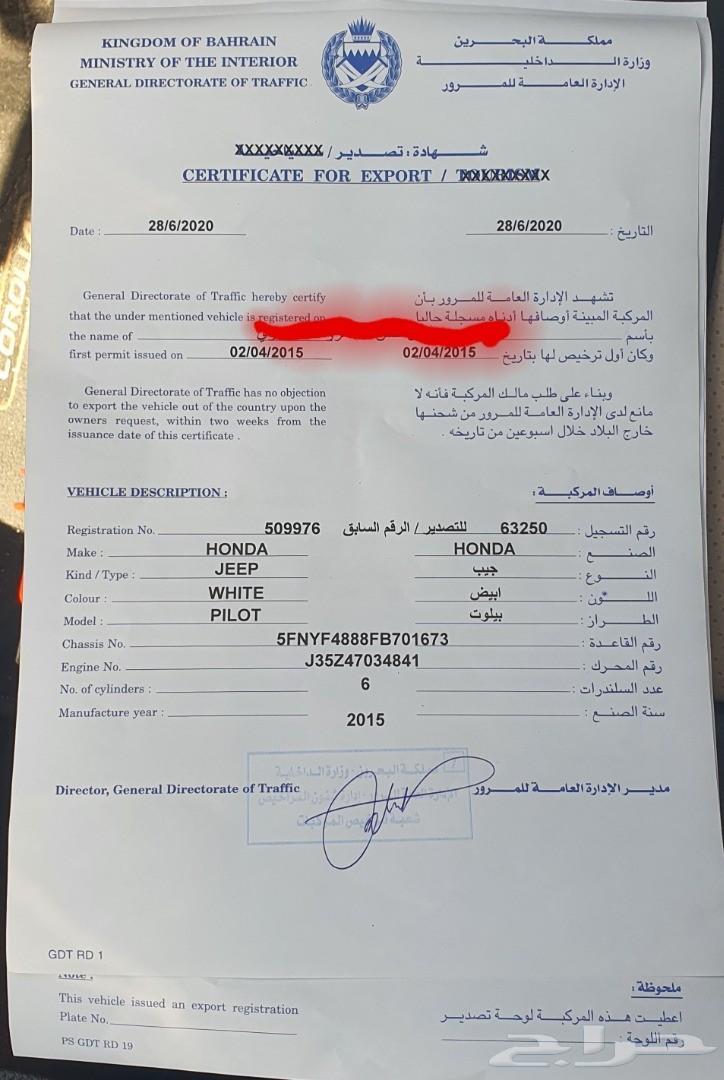 هوندا تم البيع والشحن والتصدير للسعودية