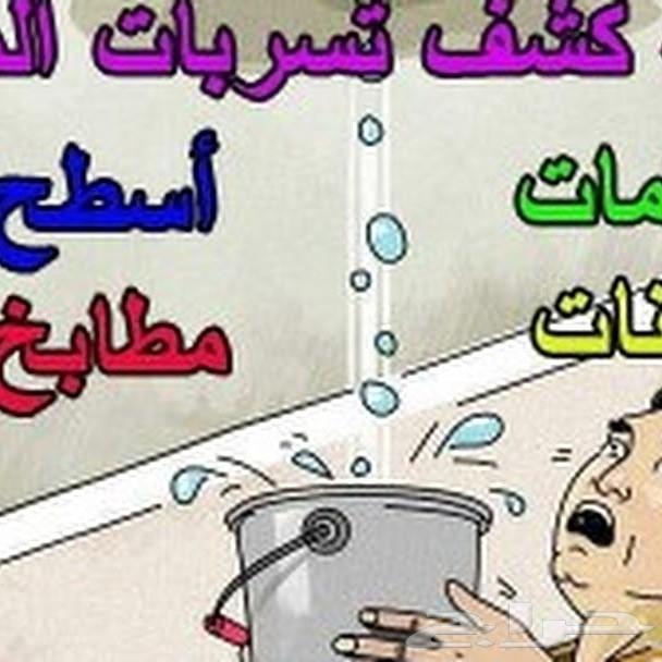 شركة كشف تسربات المياه وتنظيف الخزانات بالمدي