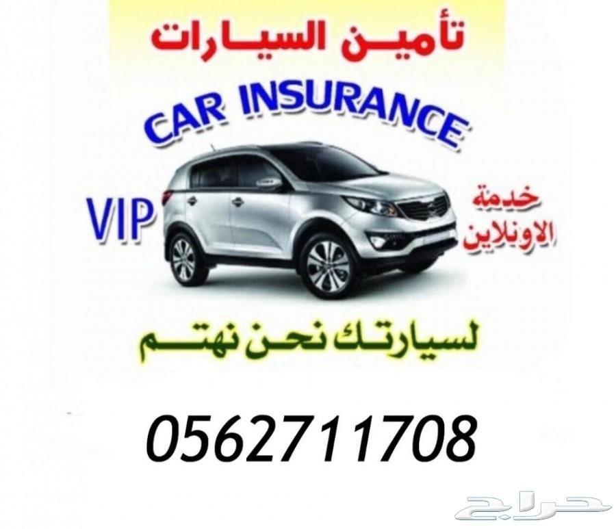 تامين مركبات تأمين سيارات تامين سيارات