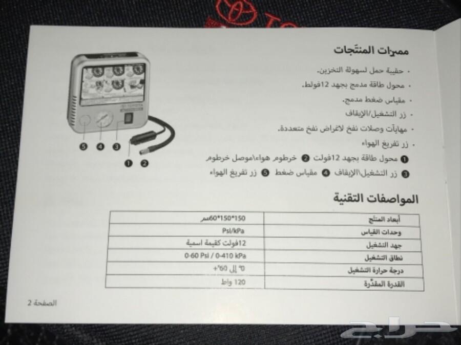 منفاخ تويوتا الاصلي للاطارات دفعة 2019