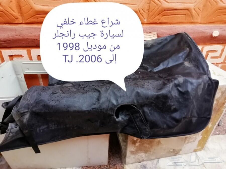 غطاء خلفي لسيارة جيب رانجلر 1998 TJ إلى 2006