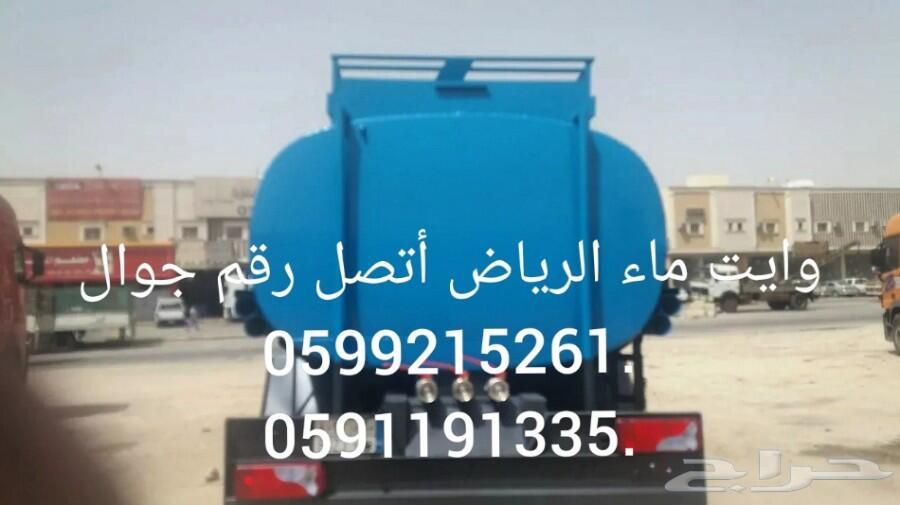 وايت ماء شرق و شمال الرياض حي الرمال اليرموك
