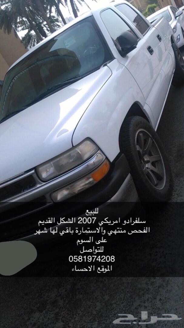 للبيع سلفرادو غمارتين امريكي2007