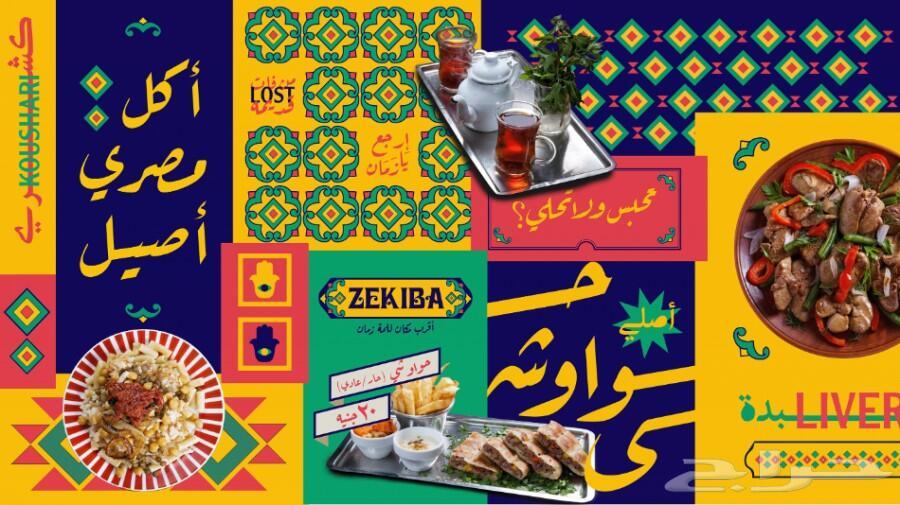 تصميم هويات الشركات والمطاعم Branding