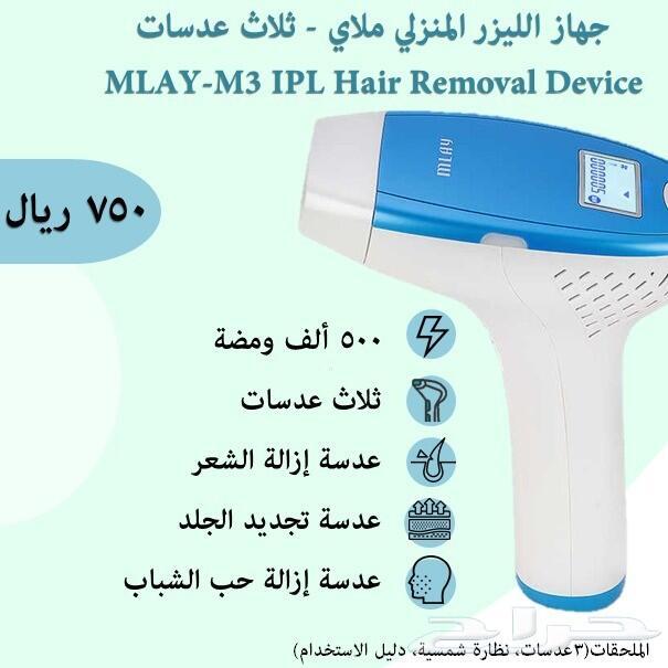 جهاز إزالة الشعر بالليزر mlay m3 وT4 بسعر منا