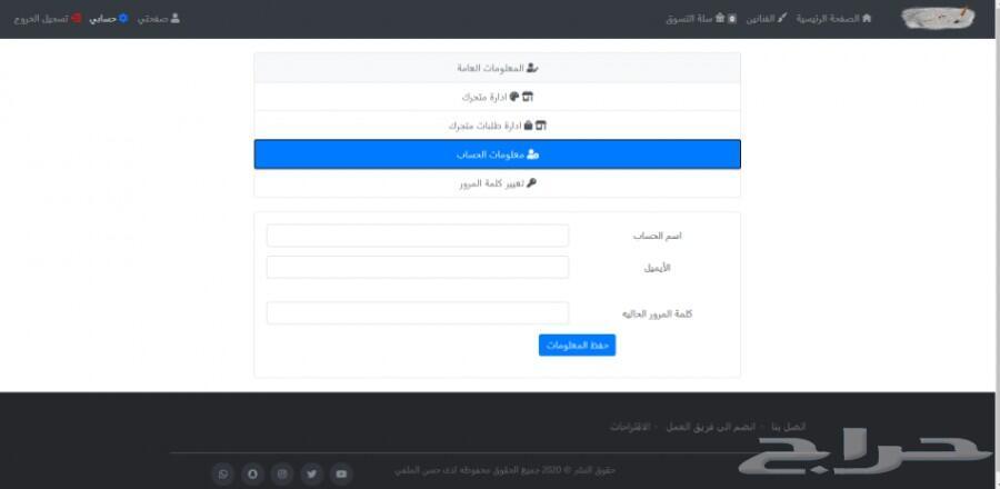 تصميم وبرمجة مواقع الكترونيه شخصيه للمحلات واجبات برمجه-حاسب