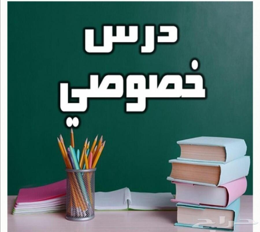 معلم تأسيس ومتابعة لجميع الصفوف
