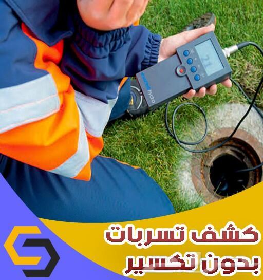 شركة كشف تسربات المياة بالمدينة المنورة