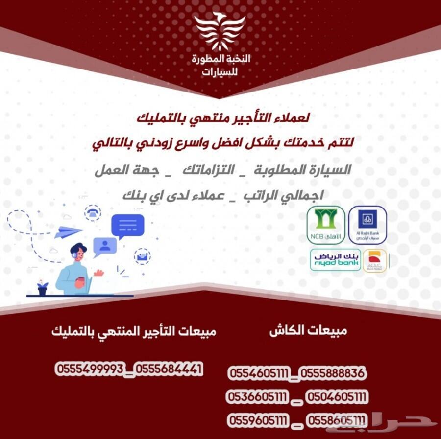 عرض لعملاء الراجحي سيراتو نص فل 2019 بقسط 923