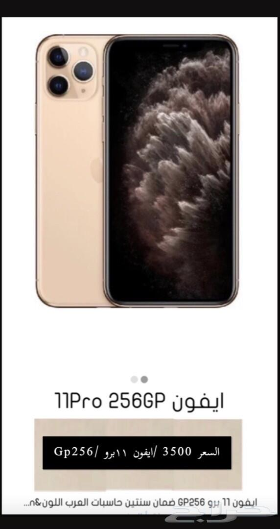 ايفون 11 برو Gp256