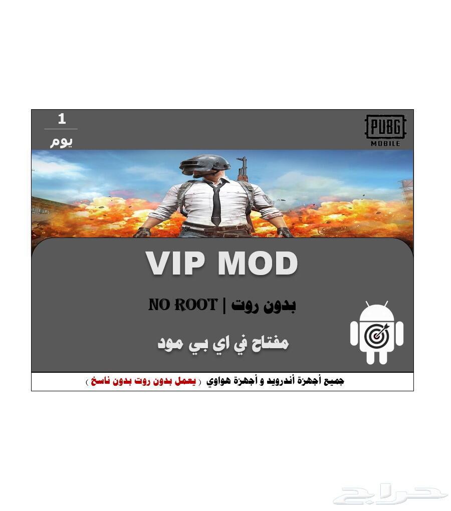 مفاتيح ببجي اندرويد VIP MOD بدون روت
