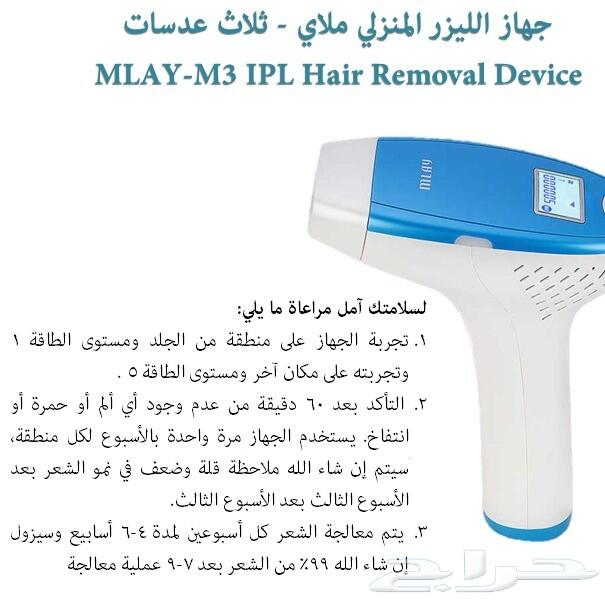 جهاز إزالة الشعر بالليزر mlay m3 وT4 الأصلي