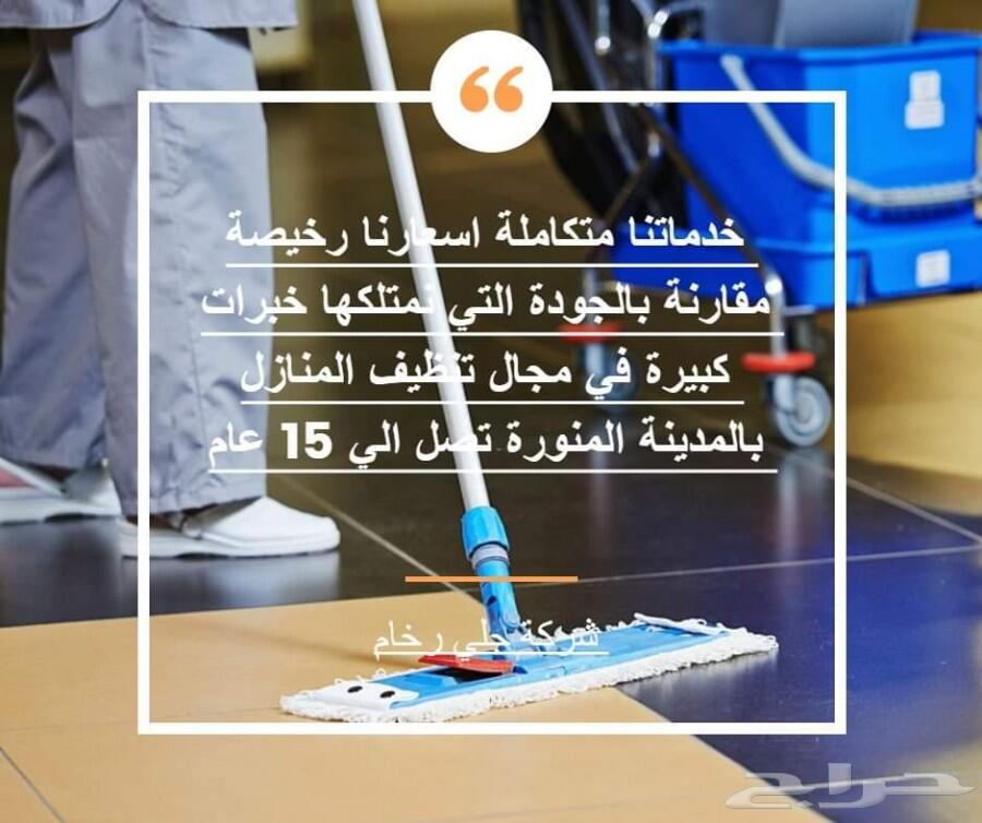 شركة تنظيف كنب غسيل فراشات بالمدينة المنورة
