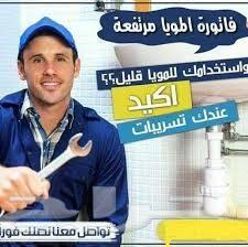 شركة كشف تسربات وعزل وتنظيف الخزانات