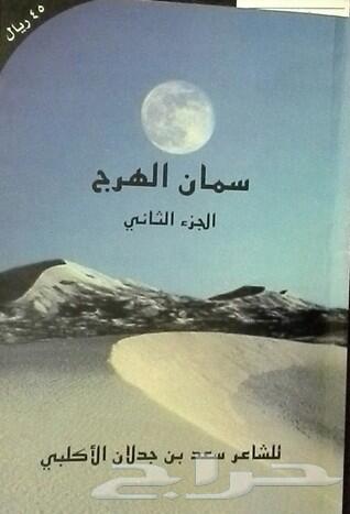 طلب ديوان سمان الهرج للشاعر سعد بن جدلان